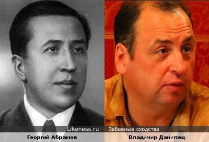 Георгий Абрамов и Владимир Данилец