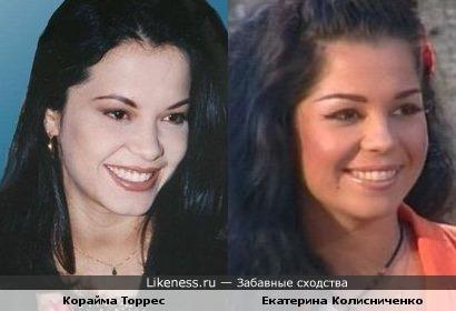 Корайма Торрес и Екатерина Колисниченко