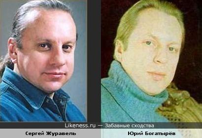 Сергей Журавель и Юрий Богатырёв