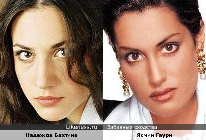 Надежда Бахтина и Ясмин Гаури