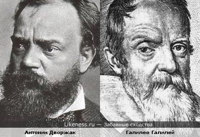 Антонин Дворжак и Галилео Галилей
