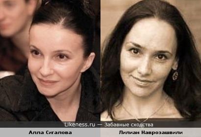 Алла Сигалова и Лилиан Наврозашвили