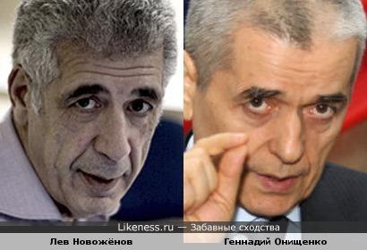 Лев Новожёнов и Геннадий Онищенко