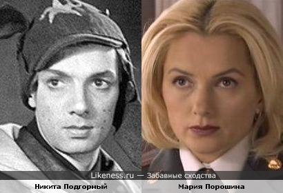 Никита Подгорный и Мария Порошина
