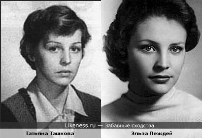Татьяна Ташкова и Эльза Леждей