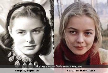 Ингрид Бергман и Наталья Вавилова