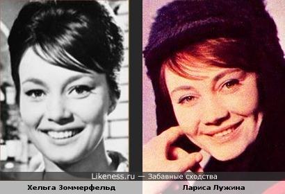 Хельга Зоммерфельд и Лариса Лужина