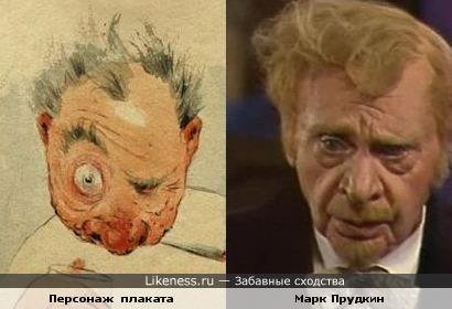 Персонаж антиалкогольного плаката и актёр Марк Прудкин