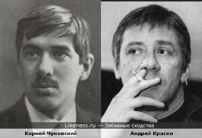Корней Чуковский и Андрей Краско похожи