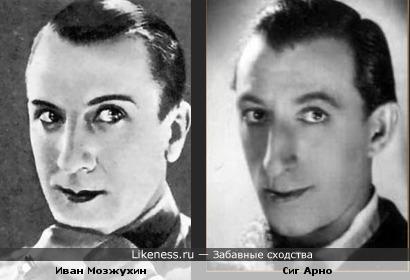 Иван Мозжухин и Сиг Арно
