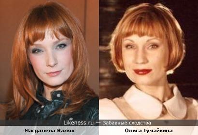 Магдалена Валях и Ольга Тумайкина
