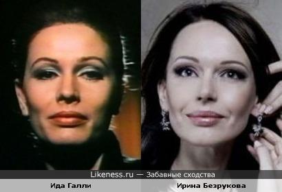 Ида Галли и Ирина Безрукова