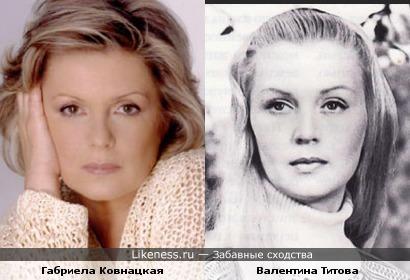 Габриела Ковнацкая и Валентина Титова