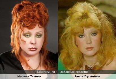 Марина Титова похожа на Аллу Пугачёву