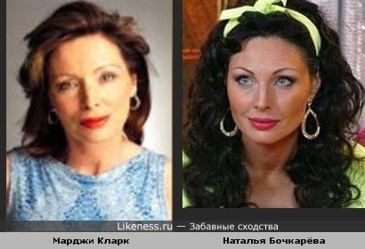 Марджи Кларк и Наталья Бочкарёва