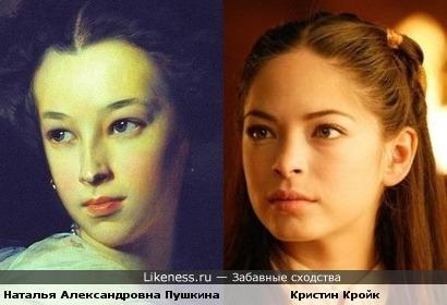 Кристин Кройк могла бы сыграть дочь Пушкина