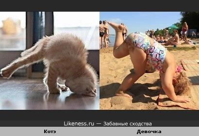 Не у всех получается выполнить стойку на голове и руках )))