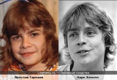 Ярослав Гарнаев и Марк Хэмилл