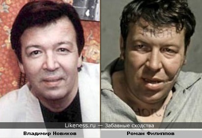 Владимир Новиков и Роман Филиппов