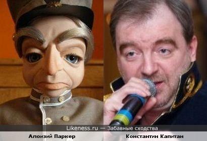 Алоизий Паркер и Константин Капитан