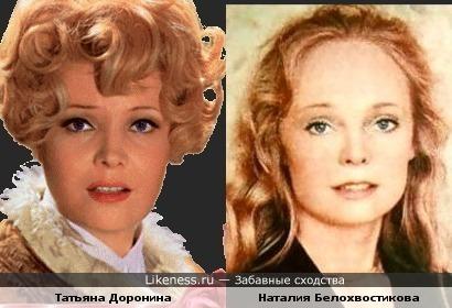 Татьяна Доронина и Наталия Белохвостикова