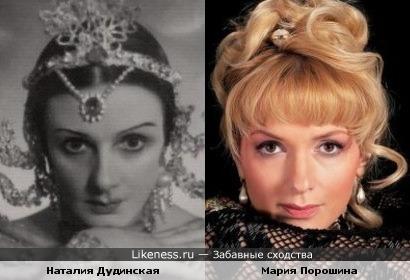 Наталия Дудинская и Мария Порошина