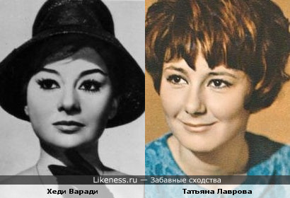 Хеди Варади и Татьяна Лаврова