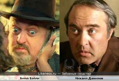Билл Бэйли и Михаил Данилов