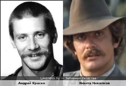 Андрей Краско и Никита Михалков