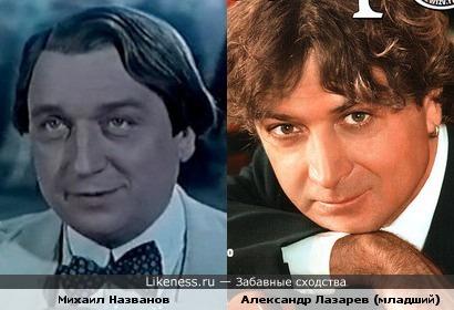 Михаил Названов и Александр Лазарев (младший)