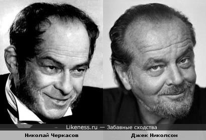 Легендарные актёры - Николай Черкасов и Джек Николсон