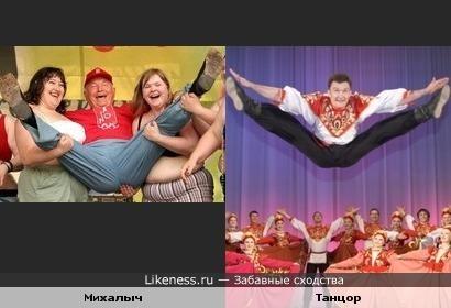 Михалыч постигает азы плясовой акробатики