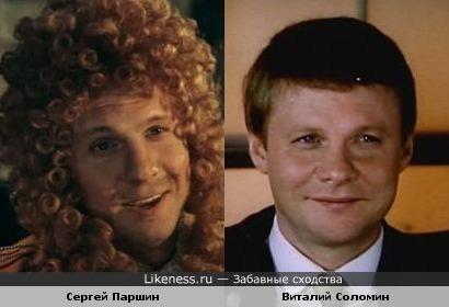 Сергей Паршин и Виталий Соломин похожи