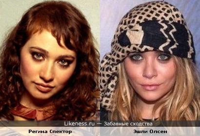 Регина Спектор и Эшли Олсен