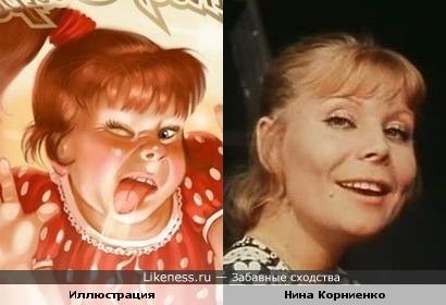 Девочка на иллюстрации Татьяны Дорониной напомнила актрису Нина Корниенко
