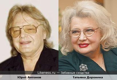 Юрий Антонов и Татьяна Доронина
