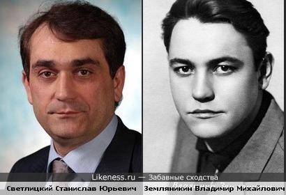 Станислав Светлицкий и Владимир Земляникин