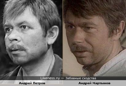 Андрей Петров и Андрей Мартынов