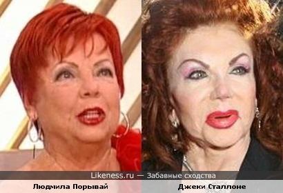 Людмила Порывай и Джеки Сталлоне