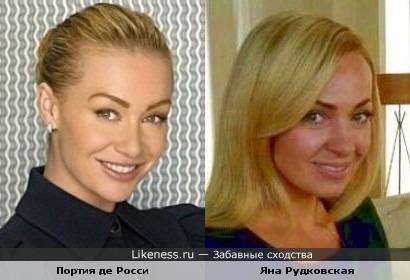 Портия де Росси и Яна Рудковская