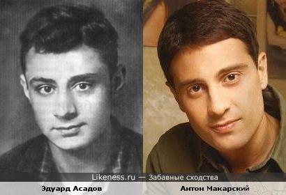 Эдуард Асадов и Антон Макарский
