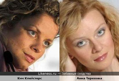 Ким Клейстерс и Анна Терехова