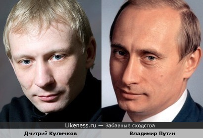 Дмитрий Куличков напомнил Владимира Путина