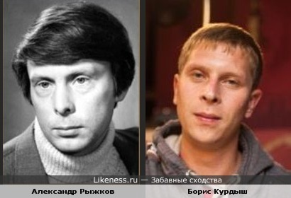 Александр Рыжков и Борис Курдыш