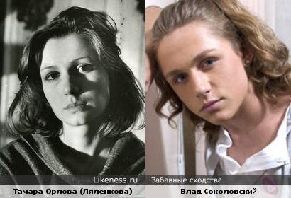 Тамара Орлова (Ляленкова) и Влад Соколовский