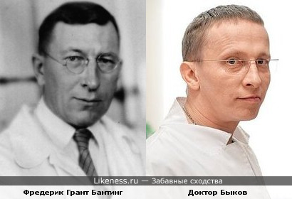 Фредерик Бантинг и доктор Быков