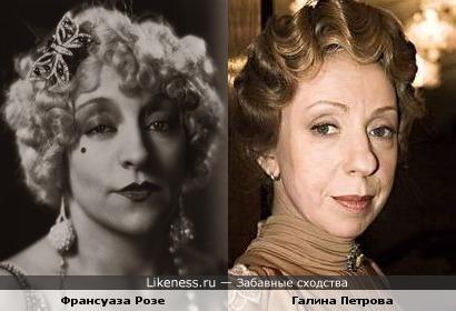 Франсуаза Розе и Галина Петрова