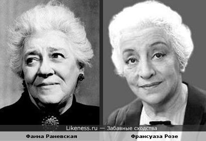 Фаина Раневская и Франсуаза Розе