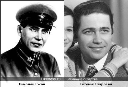 Николай Ежов и Евгений Петросян