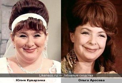 Юлия Куварзина и Ольга Аросева